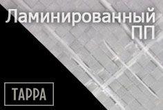 Полипропиленовая ткань: производство, что это такое, особенности использования