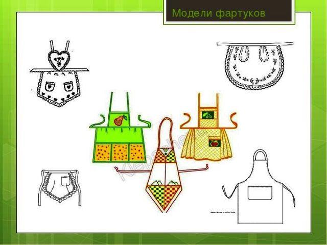 Фартуки для кухни с выкройками: как сшить своими руками самостоятельно