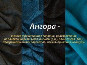 Шерсть ангора: это чья, какого животного, описание состава и свойств материала