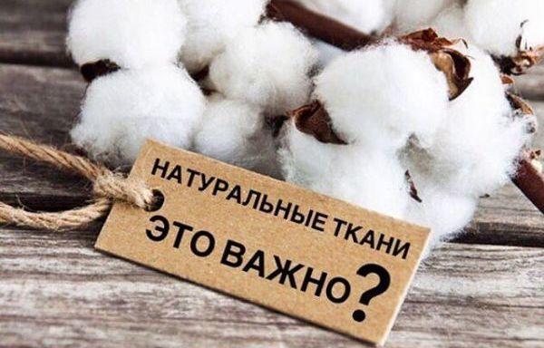 Ткань Коттон: что за ткань cotton, описание, в одежде, пряжа, свойства