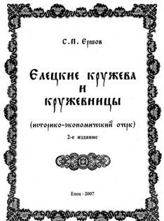 Елецкое кружево: история, описание и особенности народного промысла