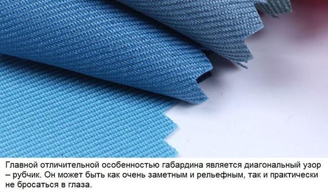 Габардин: что за ткань, описание материала, состав, применение для штор