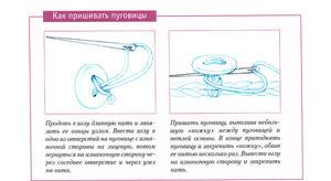 Как пришить пуговицу с 4 и 2 дырками: как правильно и красиво с ушком